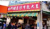 2012.10.21宜蘭4日慢活之旅:北門綠豆沙牛乳大王01.JPG
