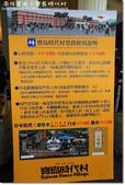 2012.08.25畜牲團南投2日遊:寶島時代02.JPG