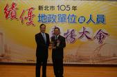 100-107年新北市績優地政單位暨人員表揚大會:105年新北市績優地政單位暨人員表揚大會