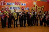 100-108年新北市績優地政單位暨人員表揚大會:107年新北市績優地政單位暨人員表揚大會