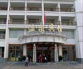 桂林陽朔玉石林七日遊:賀州溫泉賓館