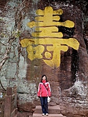安徽全覽 (六) - 齊雲山:齊雲山