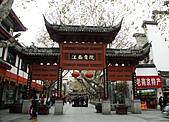 安徽全覽 (九) - 江蘇南京:秦淮河畔-江南貢院