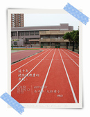 這十年,沈佳儀教書的學校~大肚國小~100.09.01:大肚國小跑道
