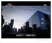 偶像劇~我可能不會愛你~第三集in台中:台中市政府.jpg