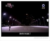 偶像劇~我可能不會愛你~第三集in台中:台中市政府廣場.jpg