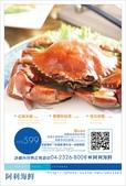 阿利海鮮~101.09.10:3.特寫一下【嚴選秋蟹.人間美味】享蟹宴.jpg