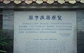 深圳:翠亨村展覽館