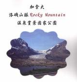 溫哥華:駱磯山脈