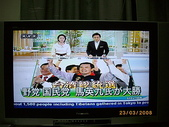 總統大選:NHK323新聞馬英久