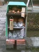 北九州:榮譽小店