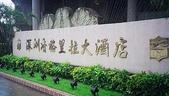 深圳:深圳香格里拉
