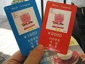 北九州:毫斯登堡的餐券