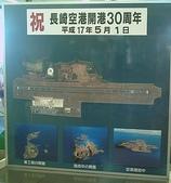 北九州:長崎空港
