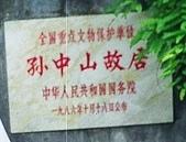 深圳:孫中山故居