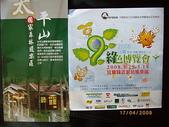 台灣一週970418:IMGP1301