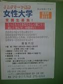 名古屋:女性大學