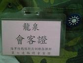 陸戰隊970714:PICT0592