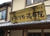 北九州:湯布院