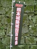 南九州:熊本城四百年祭
