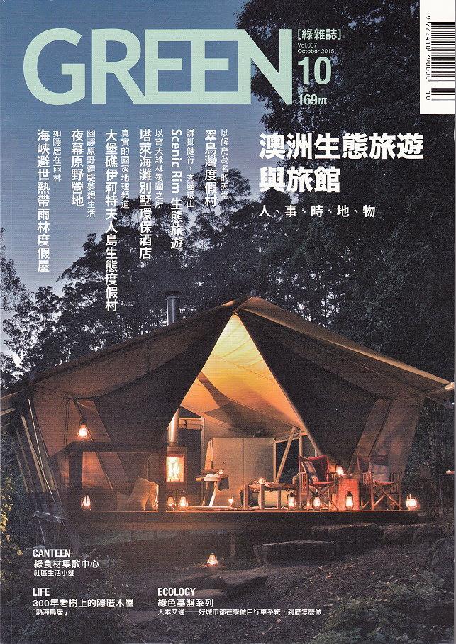 綠雜誌GREEN37-封面-201510-縮.jpg - 日誌用相簿