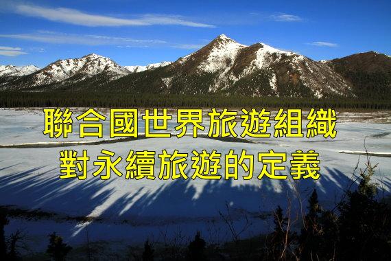 聯合國世界旅遊組織對永續旅遊的定義.JPG - 日誌用相簿