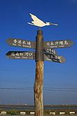 黑面琵鷺:28黑面琵鷺鄰國棲地方向-直-台南七股-20101221-賴鵬智攝-縮小檔.JPG