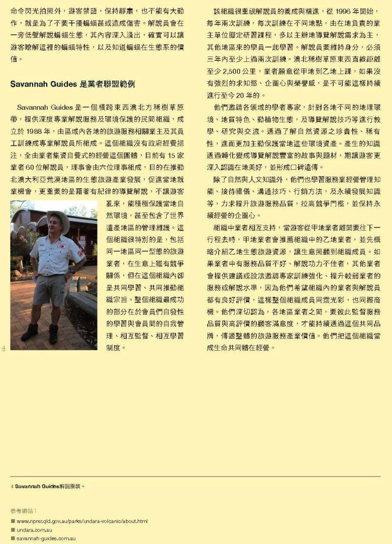 綠雜誌GREEN38_澳洲Undara Experience 度假村的合縱連橫-賴鵬智-201512_頁面_4-裁切-縮.jpg - 日誌用相簿