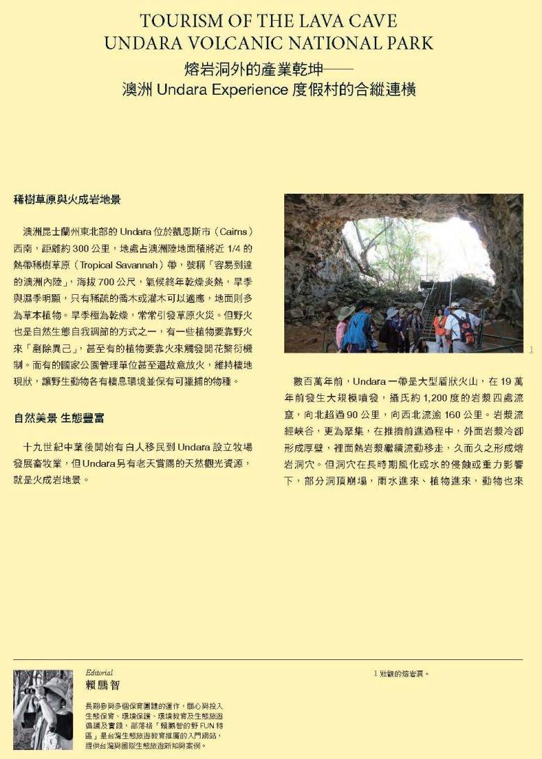 綠雜誌GREEN38_澳洲Undara Experience 度假村的合縱連橫-賴鵬智-201512_頁面_1-裁切-縮.jpg - 日誌用相簿