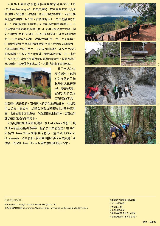 綠雜誌GREEN37_Binna Burra Lodge 是綠色飯店典範-賴鵬智-201510_頁面_4-裁切.jpg - 日誌用相簿