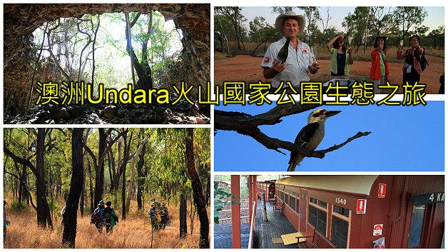 澳洲 Undara Experience 度假村拼圖-20141116-縮-後製.jpg - 日誌用相簿