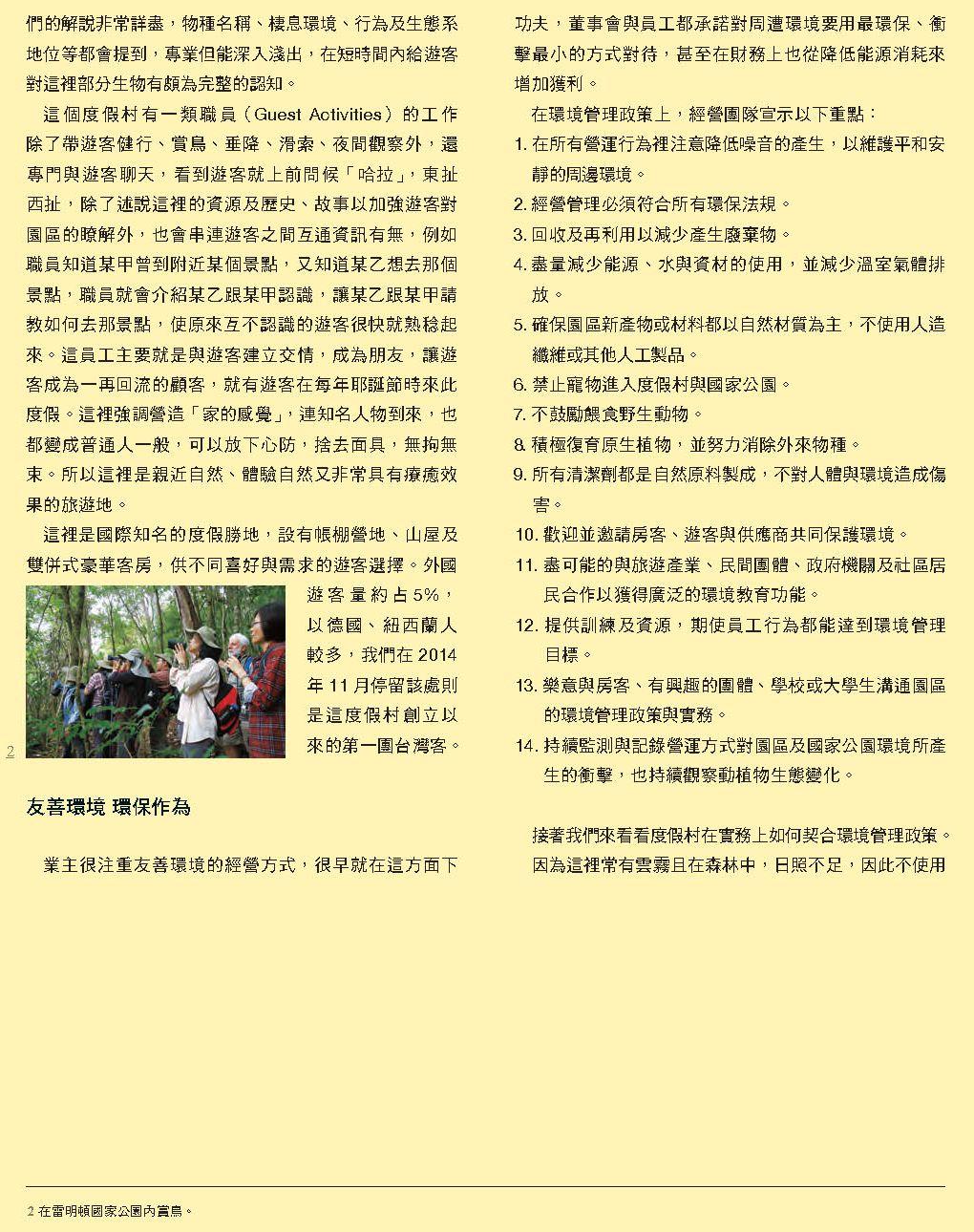 綠雜誌GREEN37_Binna Burra Lodge 是綠色飯店典範-賴鵬智-201510_頁面_2-裁切.jpg - 日誌用相簿