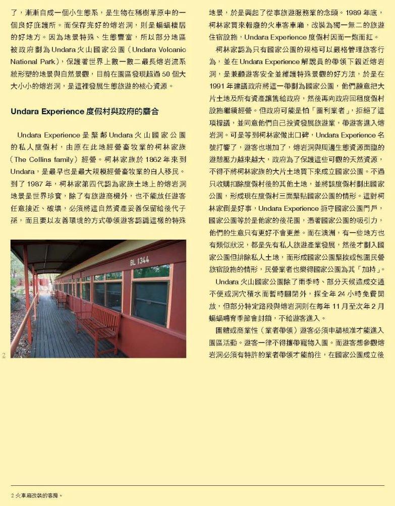 綠雜誌GREEN38_澳洲Undara Experience 度假村的合縱連橫-賴鵬智-201512_頁面_2-裁切-縮.jpg - 日誌用相簿