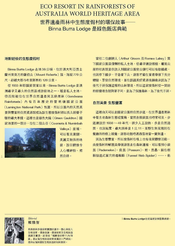 綠雜誌GREEN37_Binna Burra Lodge 是綠色飯店典範-賴鵬智-201510_頁面_1-裁切.jpg - 日誌用相簿