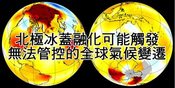 北極冰蓋融化可能觸發無法管控的全球氣候變遷.jpg - 日誌用相簿