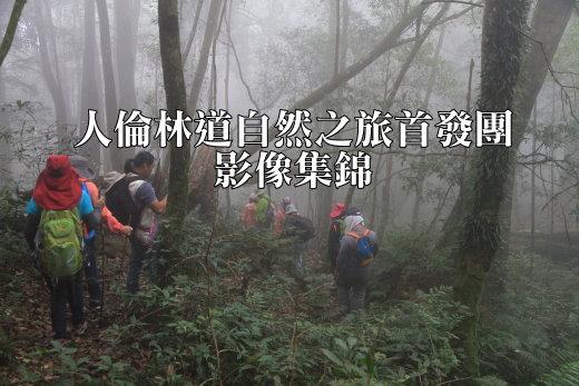 人倫林道自然之旅首發團影像集錦-20181002.JPG - 日誌用相簿
