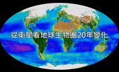 氣候變遷:20 Years of Global Biosphere從衛星看地球生物圈20年變化-199709-201709-NASA-縮-後製.jpg