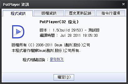 DAUM PotPlayer 1 5 29153 Beta @ 魚兒水中 游 :: 隨意窩 Xuite日誌