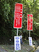 20100710-11福壽山農場:中橫000.JPG