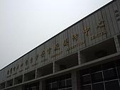990411弱勢家庭服務(烏大龍探路):台中火力發電廠001.jpg