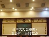 990411弱勢家庭服務(烏大龍探路):台中火力發電廠003.jpg