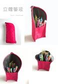 布作:直立式筆袋