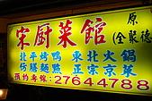 宋廚烤鴨_081215:DSC_0002.JPG