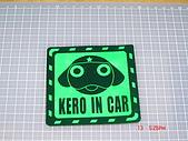KERORO軍曹車用標語磁鐵區:DSC00413