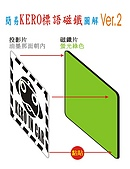KERORO軍曹車用標語磁鐵區:車用標誌KERO製作法圖解V2