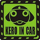 KERORO軍曹車用標語磁鐵區:車用標誌KERO華麗版