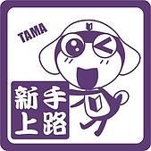 KERORO軍曹車用標語磁鐵區:車用標誌-TAMA