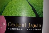 新春心遊日本-中部的日本-名古屋Nagoya:100_4978.JPG
