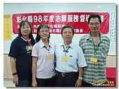 98年彰化縣志工督導訓練(能量太極傳授):PA241858.jpg