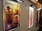京阪神五日遊:IMG_0759.JPG